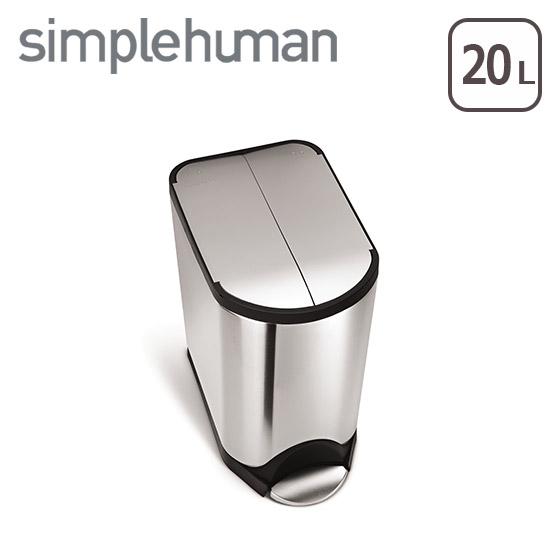 シンプルヒューマン ゴミ箱 20L バタフライステップダストボックス simplehuman