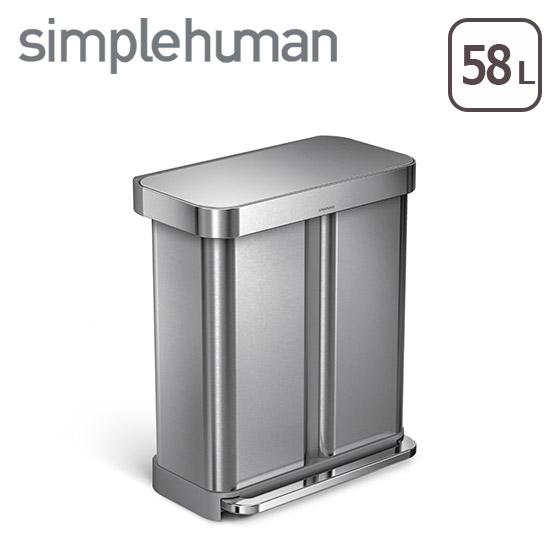シンプルヒューマン ゴミ箱 分別タイプ 24L/34L レクタンギュラーステップダストボックス simplehuman