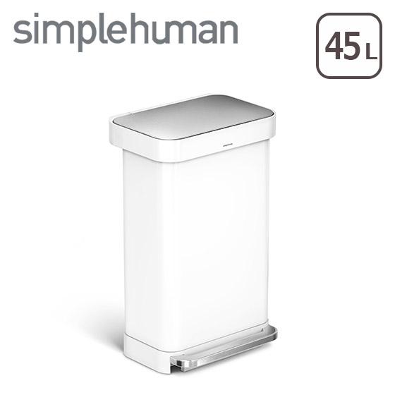 シンプルヒューマン ゴミ箱 45L レクタンギュラーステップダストボックス ホワイト simplehuman