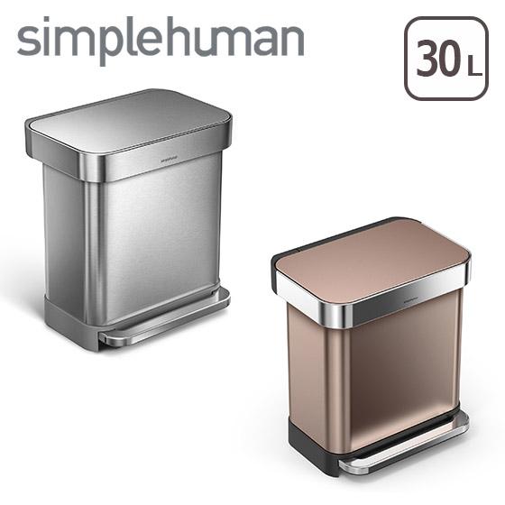 シンプルヒューマン ゴミ箱 30L レクタンギュラーステップダストボックス 選べるカラー simplehuman