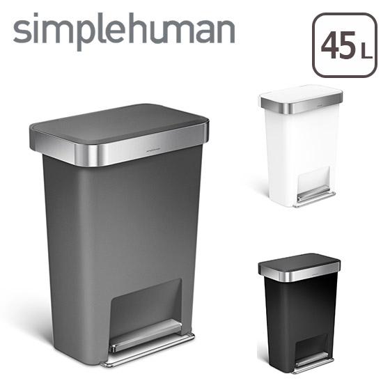シンプルヒューマン ゴミ箱 45L レクタンギュラーステップダストボックス プラスチック 選べるカラー simplehuman