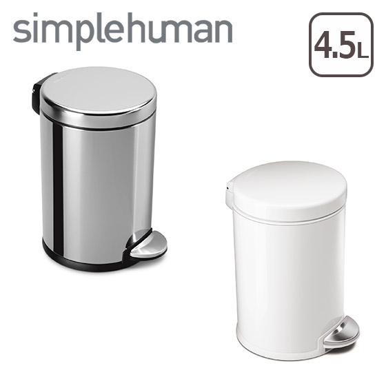シンプルヒューマン ゴミ箱 4.5L ラウンドステップダストボックス 選べるカラー simplehuman
