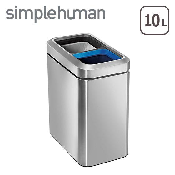 シンプルヒューマン ゴミ箱 分別タイプ 10L/10L スリムオープントップダストボックス simplehuman