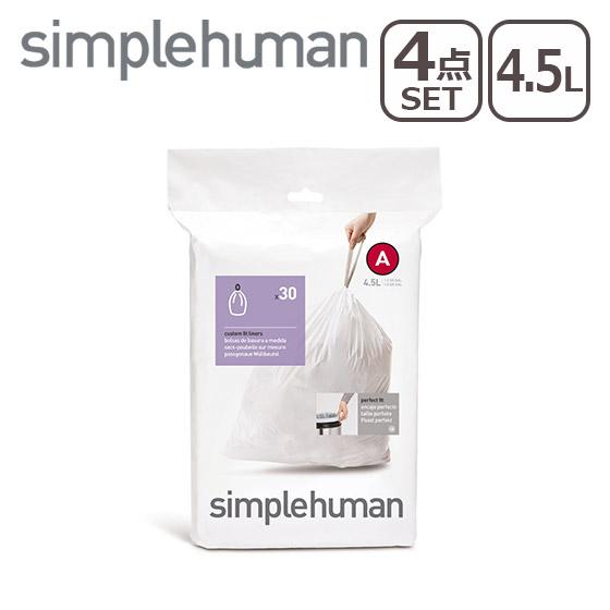 シンプルヒューマン ゴミ箱 パーフェクトフィットゴミ袋4個セット A 4.5L simplehuman