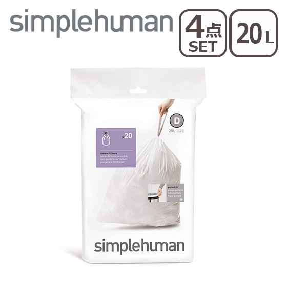 シンプルヒューマン ゴミ箱 パーフェクトフィットゴミ袋4個セット D 20L simplehuman