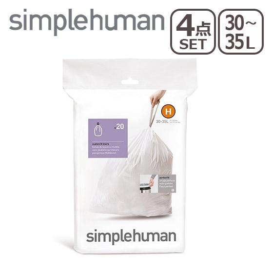 シンプルヒューマン ゴミ箱 パーフェクトフィットゴミ袋4個セット H 30-35L simplehuman