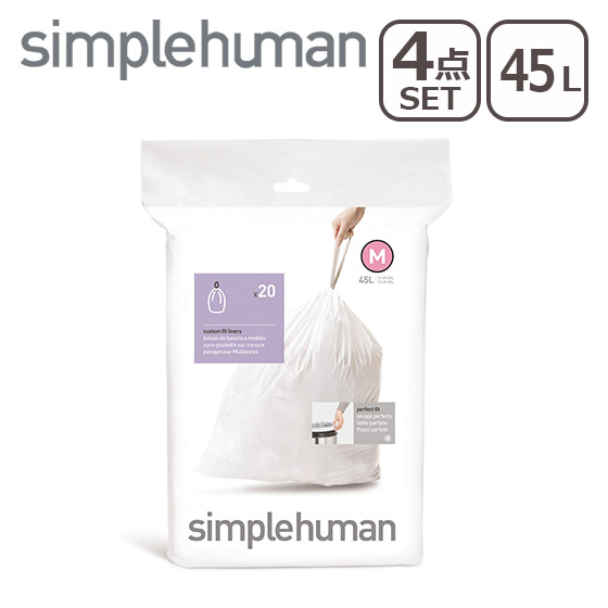 シンプルヒューマン ゴミ箱 パーフェクトフィットゴミ袋4個セット M 45L simplehuman