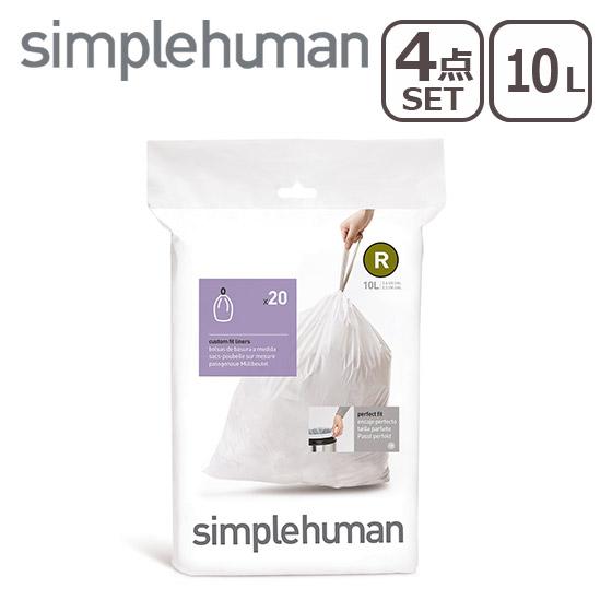 シンプルヒューマン ゴミ箱 パーフェクトフィットゴミ袋4個セット R 10L simplehuman