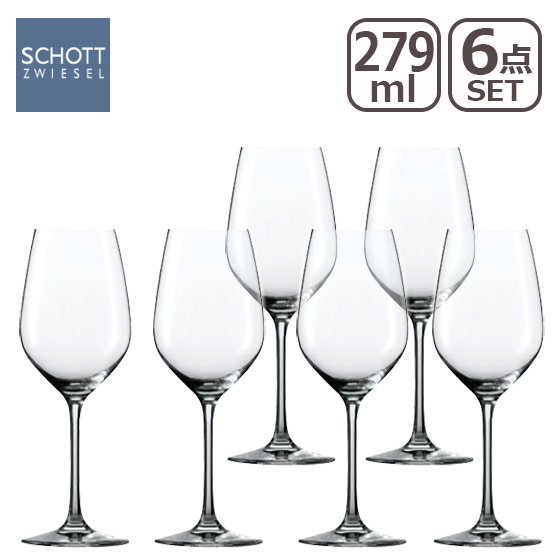 SCHOTT ZWIESEL(ショット・ツヴィーゼル)ヴィーニャ ワイン ≪6個入≫ 110485/8465 ギフト・のし可