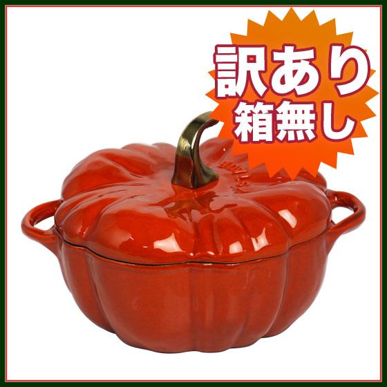 訳あり・箱無し STAUB ストウブ パンプキンココット 24cm ホーロー シナモン Pumpkin cocotte 鍋