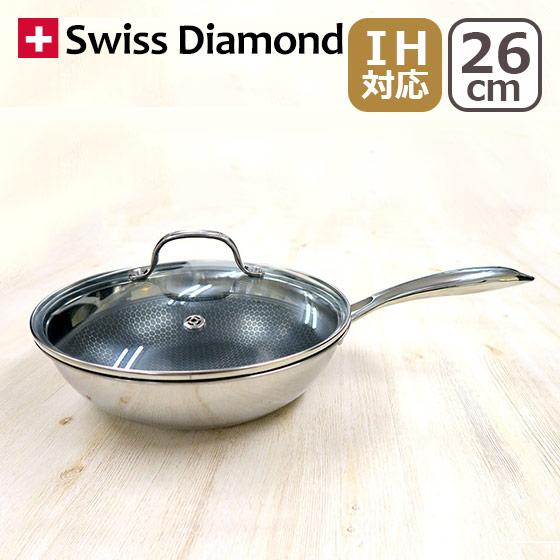 Swiss Diamond (スイスダイヤモンド)[IH対応] ベーシック 26cmウォックパン蓋付 BSWD-26WPC ギフト・のし可 北海道・沖縄は別途962円加算