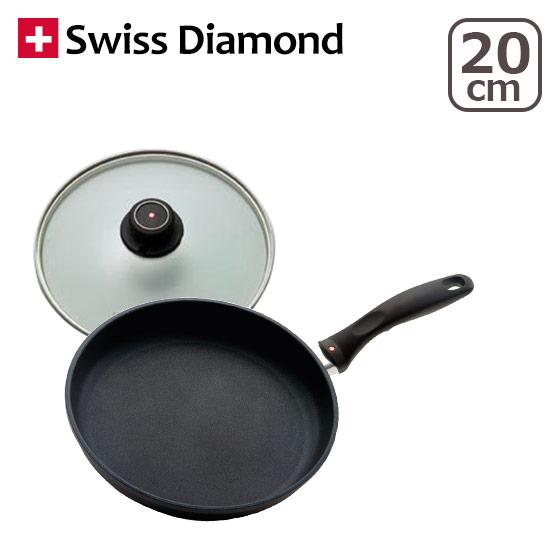 Swiss Diamond (スイスダイヤモンド)[直火専用] フライパン 20cm 蓋つき SWD6420Cd 北海道・沖縄は別途945円加算 ギフト・のし可