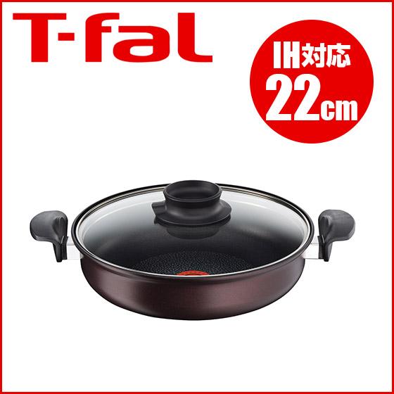 ティファール IH対応 家なべ 22cm ロゼブラウン C62890 両手鍋 鍋料理 おうちなべ ギフト・のし可 T-fal