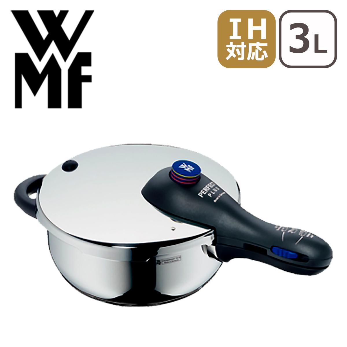 【Max1,000円OFFクーポン】WMF(ヴェーエムエフ) パーフェクトプラス圧力鍋 3.0L 018wf-2136 IH対応 ギフト・のし可 節電