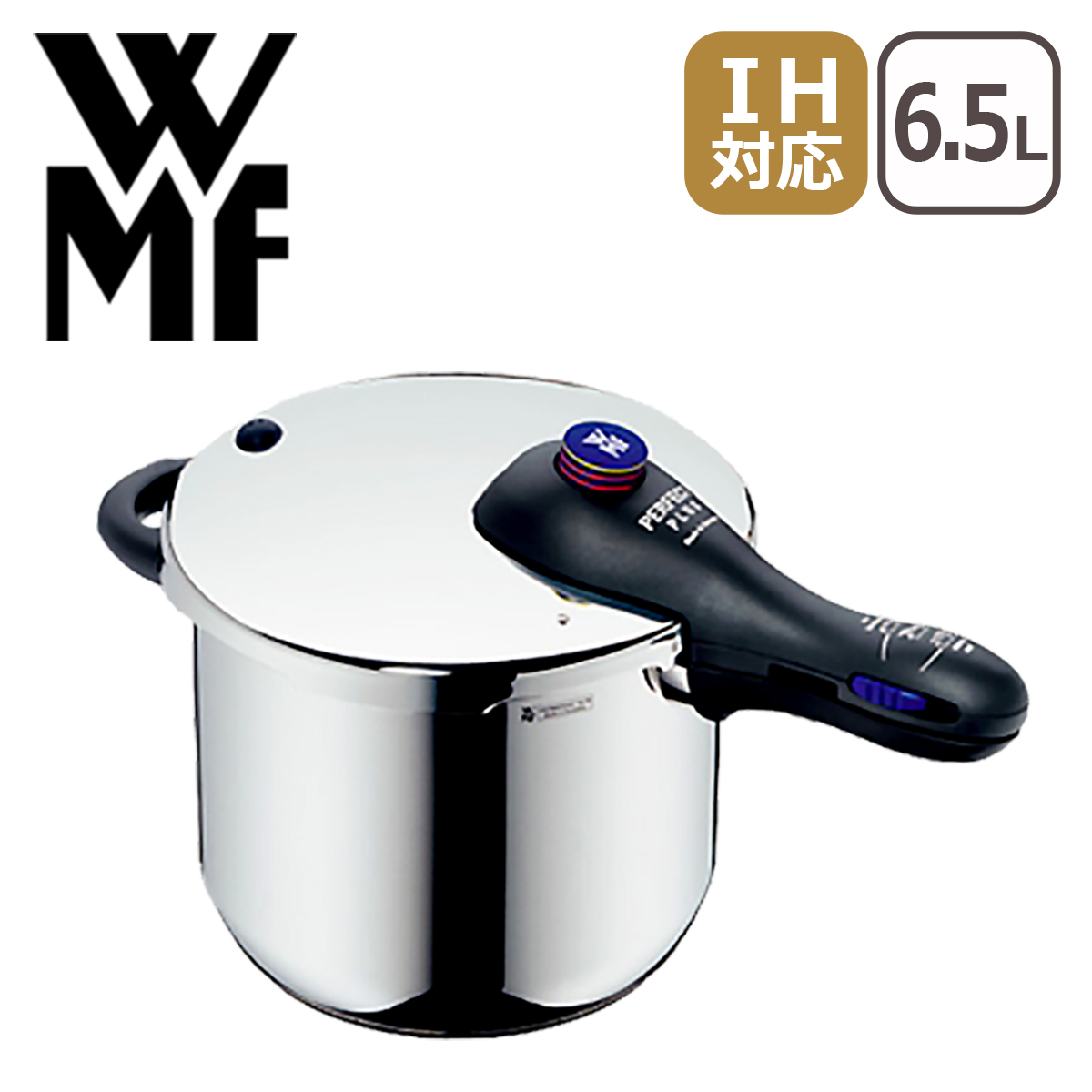 WMF(ヴェーエムエフ) パーフェクトプラス圧力鍋 6.5L IH対応 018wf-2138 ギフト・のし可 節電