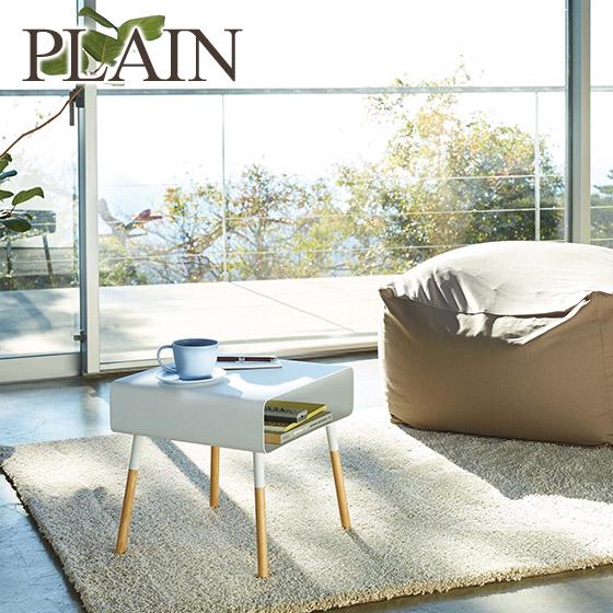 ローサイドテーブル Plain/プレーン 4229/4230 ホワイト/ブラック 山崎実業 インテリア テーブル