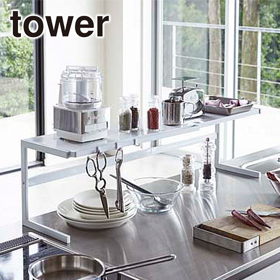 Tower(タワー) 伸縮キッチンサポートラック 4480/4481 選べる2カラー(ホワイト・ブラック)スタイリッシュ 山崎実業