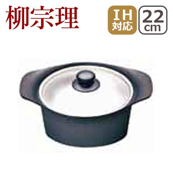 柳宗理 南部鉄器 鉄鍋 ステンレス蓋付き 深型22cm ギフト・のし可