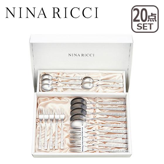 NINA RICCI(ニナリッチ)NR130 ANNA -アナ- デザート20ピースセット 北海道・沖縄は別途962円加算 ギフト・のし可