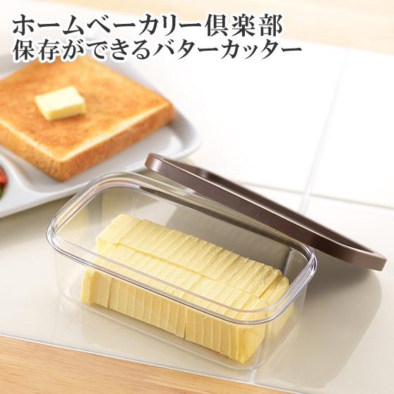 バターを便利に保存 ホームベーカリー倶楽部 全品最安値に挑戦 品質検査済 保存ができるバターカッター 日本製 SJ1994 ヨシカワ