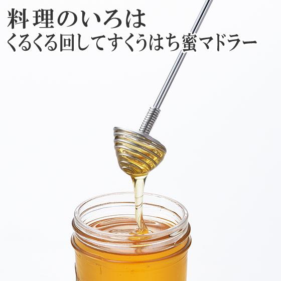 割引 シンプルで実用的ステンレス用品 料理のいろは くるくる回してすくうはち蜜マドラー アイテム勢ぞろい YJ2809 ヨシカワ 日本製
