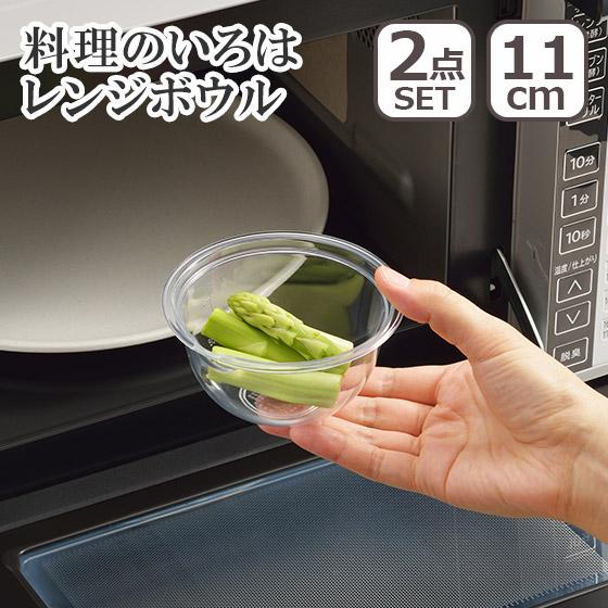 電子レンジ対応ボウル 2個セット 全品最安値に挑戦 Max1 000円OFFクーポン ポイント5倍 料理のいろはレンジボウル11cm 2 セット 日本製 x ヨシカワ 格安店