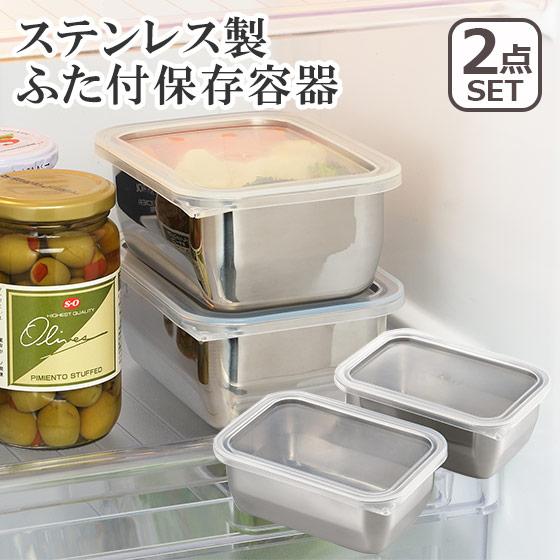 日本製 往復送料無料 蓋付 冷蔵庫にも重ねて収納可能 Max1 000円OFFクーポン ステンレス製 ふた付 保存容器 激安☆超特価 ヨシカワ 2個セット のし可 1214797 ギフト