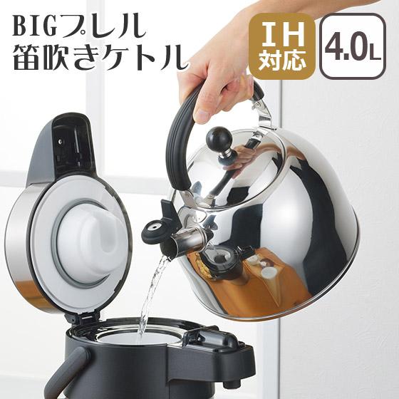 日本製 たっぷり沸かせる大容量 IH対応 BIGプレル笛吹きケトル4.0L SJ2702 のし可 ヨシカワ ギフト 格安店 格安
