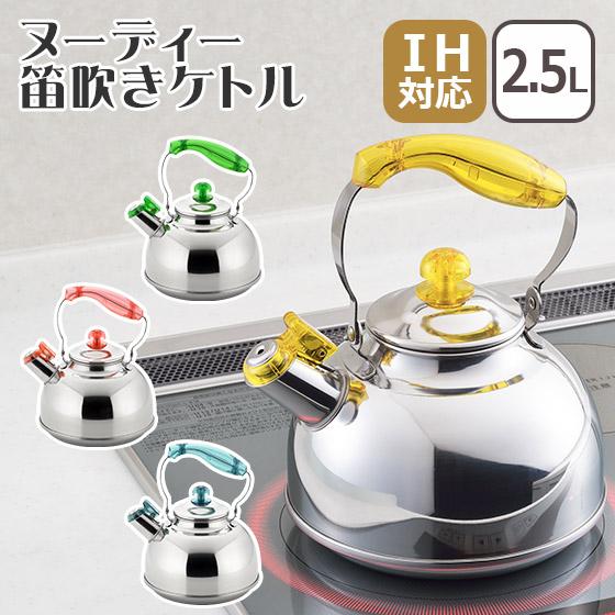 キッチンに彩りを♪IH対応!日本製  ヌーディー 笛吹きケトル 2.5L 選べるカラー ヨシカワ 日本製 ギフト・のし可