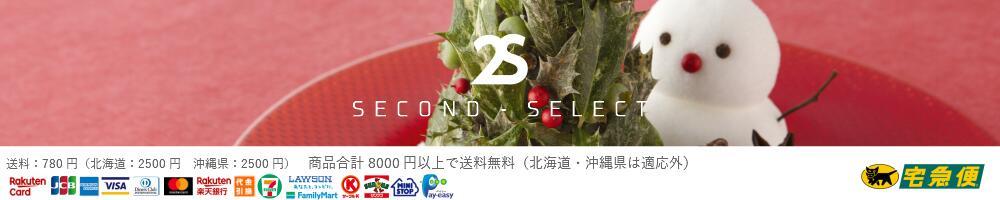 SECONDSELECT:ほしいがいっぱいキッチン雑貨がいろいろ『SECOND-SELECT』