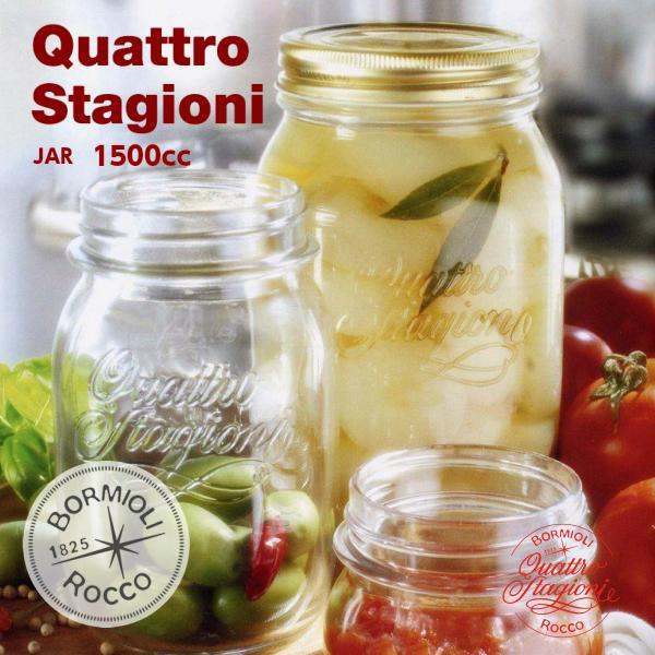 Bormioli Rocco 豪華な ボルミオリロッコ 保存瓶 クアトロスタッジオーニ ジャー 1.5L 保存ビン stagioni 1500ml 売却 ガラス容器 STAG.JAR QUATTRO 保存容器