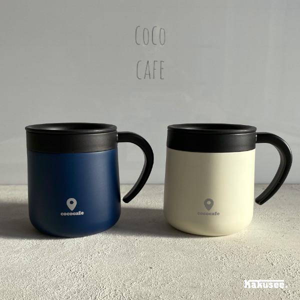 抜群の保温効力でおいしさ長持ち マグカップ cococafe 蓋付き真空二重マグカップ 300ml ココカフェ 蓋付き ネイビー ホワイト カクセー ワイド ドリッパー オフィス かわいい おしゃれ 期間限定特価品 かっこいい 安全 飲み口2WAY