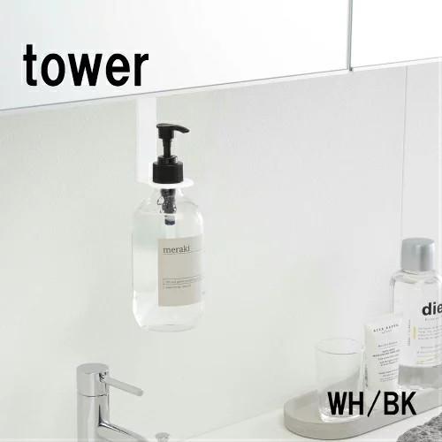 山崎実業 ポンプボトル ホルダー tower 洗面戸棚下ディスペンサーホルダー 05004 安い 激安 プチプラ 高品質 05005 上品 タワー ホワイト ソープボトル 浮かせて収納 ポンプ ブラック タワーシリーズ 戸棚下 アルコール シンプル おしゃれ