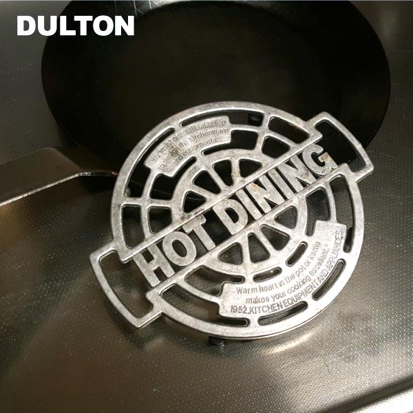 DULTON ダルトン 鍋敷き アルミニウム トリベット ホットダイニング 100-017 TRIVET かっこいい アルミ製 おしゃれ セール価格 ALUMINUM アウトレットセール 特集 HOT-DINING