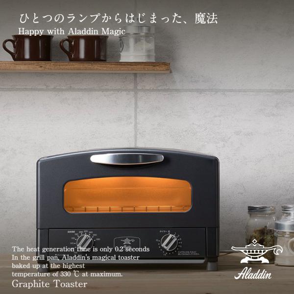 [トースター]Aladdin グラファイト トースター ブラック AET-GS13N(K) トースト2枚焼き 1250W(国産・日本製・Graphite Toaster・オーブントースター・OVENTOASTER・黒・かわいい・かっこいい・おしゃれ)アラジン