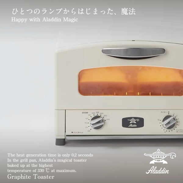 [トースター]Aladdin グラファイト トースター ホワイト AET-GS13N(W)トースト2枚焼き 1250W(国産・日本製・Graphite Toaster・オーブントースター・OVENTOASTER・白・かわいい・かっこいい・おしゃれ)アラジン