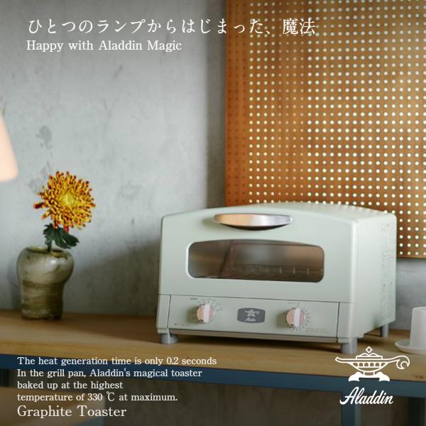 [トースター]Aladdin グラファイト トースター グリーン CAT-GS13A(G) トースト2枚焼き 1250W(国産・日本製・Graphite Toaster・オーブントースター・OVENTOASTER・アラジングリーン・緑・かわいい・かっこいい・おしゃれ)アラジン