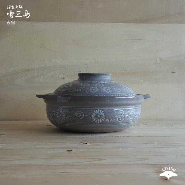 LIVING 正規品 未使用品 リビング 土鍋 深型土鍋 雪三島 6号 1~2人用 ガス火専用 かわいい 一人鍋 小さい土鍋