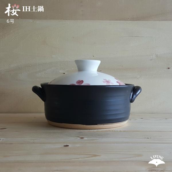 LIVING 正規品 リビング 土鍋 桜 IH土鍋 6号 1~2人用 特価キャンペーン 直火OK 一人鍋 かわいい 小さい土鍋