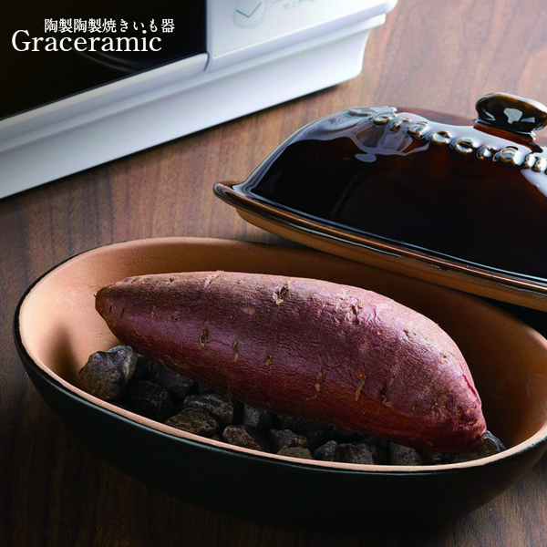 レンジで簡単やきいも 電子レンジ調理器 陶製焼いも器 天然石付 誕生日 お祝い Graceramic GC-04 グレイスラミック 即納送料無料! 陶器製 かわいい おしゃれ 石焼き芋 カクセー ブルックリン インスタ映え