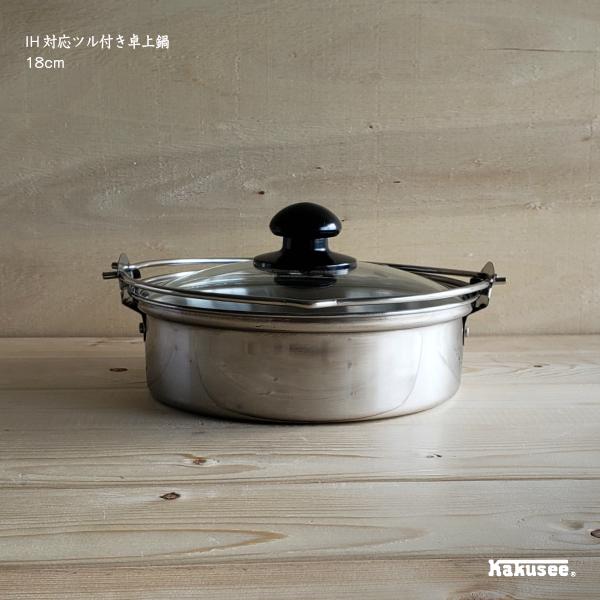 鍋が食べたい 卓上鍋 IH対応ツル付き卓上鍋 18cm KN-81 ステンレス鍋 おしゃれ 一人鍋 すき焼き鍋 小さい鍋 カクセー 送料無料 値下げ 激安 お買い得 キ゛フト かわいい