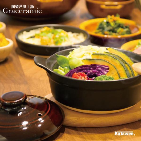 一品料理が映える 土鍋 陶製洋風土鍋 業界No.1 Graceramic 17cm GC-01 グレイスラミック オーブン鍋 カクセー インスタ映え かわいい 信憑 おしゃれ 一人鍋 小さい鍋 ブルックリン