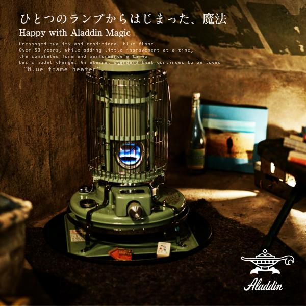 [石油ストーブ]Aladdin アラジンストーブ BF3911(G)グリーン(国産・日本製・木造:7畳・コンクリート:10畳・BLUEFRAME・ブルーフレーム・暖房器具・ヒーター・灯油ストーブ)