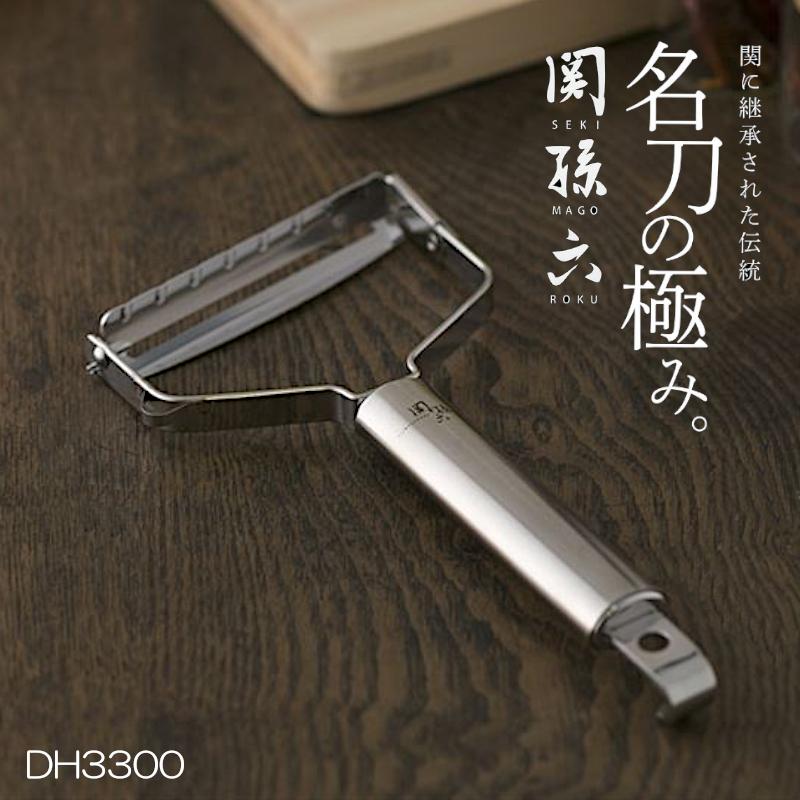 貝印 KAI 皮むき器 関孫六 ワイドピーラー DH3300 関市 国産 日本製 超特価SALE開催 本物 キッチンツール ステンレス製 皮引き SEKIMAGOROKU