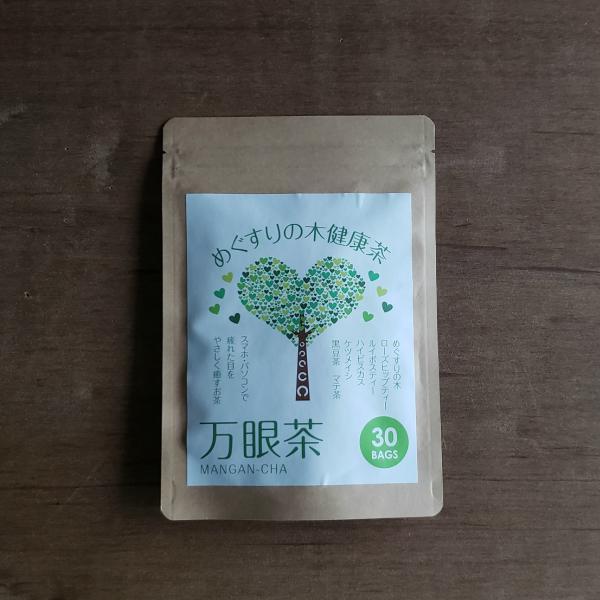 目が疲れやすい現代社会に 目の為の健康茶 健康茶 万眼茶-まんがんちゃ 2g×30包 メグスリノキ茶 お茶 めぐすりの木茶 目薬の木 ルイボスティー マテ茶 目の健康 超美品再入荷品質至上 新色追加 ハイビスカス 混合茶 フクヤ 黒豆茶 ブレンド 目にいいお茶 目に良い ハブ茶 ローズヒップ