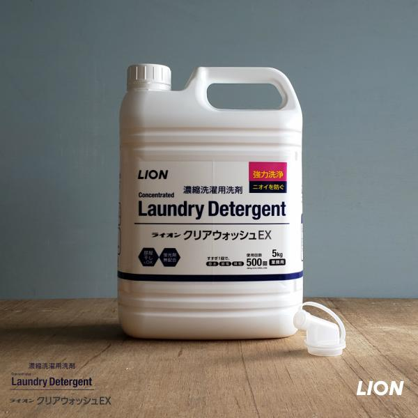 コスパ最高の洗剤 洗濯洗剤 LION クリアウォッシュEX 5kg LaundryDetergent コスパ 5000ml 5L 濃縮洗濯用洗剤 業務用 notation 激安超特価 大容量 英語表記 大きい洗剤 人気急上昇 ライオンハイジーン 大きいサイズ English