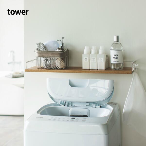 山崎実業 壁棚 tower 洗濯機上ウォールシェルフ 03833ホワイト 03834ブラック 飾り棚 壁掛け シンプル タワーシリーズ 豪華な 海外並行輸入正規品 トイレ収納 壁収納 おしゃれ