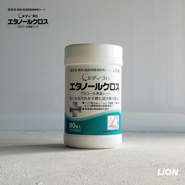 日本 ドアノブ 手すりなどの除菌に 環境 器具除菌清掃用シート 人気の製品 LION メディプロ エタノールクロス 80枚入り 業務用 ウイルス対策 エタノール 除菌シート ライオンハイジーン アルコール ウィルス対策 除菌剤 医療施設用