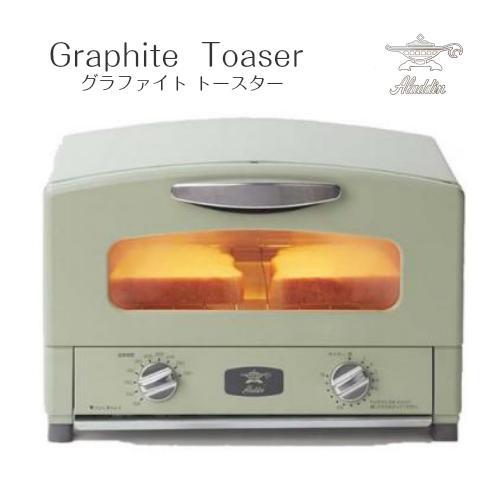【トースター】Aladdin グラファイト トースター CAT-GS13A(G) グリーン 1250W2枚焼き オーブントースター Graphite Grill & Toaster アラジングリーン・おしゃれ・かわいい・おいしく焼ける トースト パン レトロ アラジン