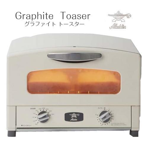 【トースター】Aladdin グラファイト トースター AET-GS13N(W) ホワイト 1250W2枚焼き オーブントースター Graphite Grill & Toaster 白・おしゃれ・かわいい・おいしく焼ける トースト パン レトロ アラジン